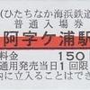 阿字ヶ浦駅 普通入場券