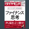 ビジネス書ベストセラー2018.9.15