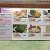 日本エスリード(8877)から優待が到着:3000円相当の食品カタログギフト
