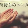 社労士試験 1発合格した勉強法 ~救済待ちのメンタル~