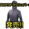 【O.S.P】紫外線から身を守る「UVプロテクトラッシュパーカー」通販予約受付開始!
