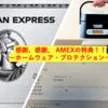AMEXから貰った〜ホームウェア・プロテクション〜