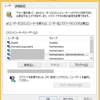 Windows7 自動再起動 &Outlook自動起動