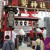 浅草鷲神社二の酉は今度18日の土曜日