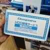 【PC】「HDD破壊サービス」をドスパラが開始、送料込みで税込2,160円