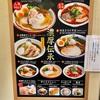 東京駅「東京煮干しらーめん玉 東京駅店」にて、特製とろりそばをいただいた