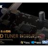PLEX PX-Q3PE が新発売:8番組同時録画対応TVチューナー