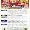 私にもお年玉キャンペーン総額15万円50名に当たる!
