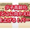 消費税増税&介護負担増額!少子高齢化のデフレ脱出失敗の日本どこへ?「賃金を上げろ!パート2」(追記11/1)