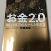 「お金2.0」  佐藤航陽