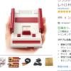 【Amazon】なんか中華製クラシックミニが売られてるんだがw内臓ゲーム500種類