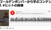 『ヒットの崩壊』がポッドキャスト番組「donguri.fm」で取り上げられました