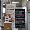 今日(8/15)・明日(8/16)の近江鉄道