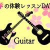 3/24(金)ギター教室 体験レッスンday開催!