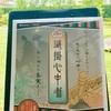 歌舞伎座で謎解き!ブラックレーベル『銀座木挽町 謎掛心中噺』の感想