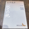 『一個』 著:永井龍男