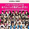 「『HELLO! PROJECT COMPLETE ALBUM BOOK』でレビューを担当させていただきました」