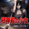 「女戦士・フレア伝(1) 邪神殿の少女」 読書感想