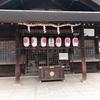 名古屋神社めぐり