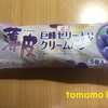 朝食!ヤマザキ『薄皮 巨峰ゼリー入りクリームパン』を食べてみた!