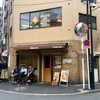 【今週のラーメン3297】 麺屋Hulu-lu (東京・池袋) 塩SOBA + ハートランドビール