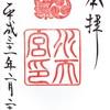 水天宮(東京・中央区)の御朱印
