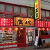 玉島の老舗店 廣珍の中華料理 美味しい!!