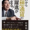 北尾吉孝 「これから仮想通貨の大躍進が始まる!」