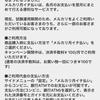 【メルカリ】月イチ払い〜試験運用に当選