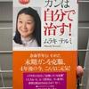 「読書」ガンは自分で治す! 著:ムラキ テルミ 守るべきルールはたったの二つ!
