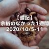【週記】余裕のなかった1週間 2020/10/5-11