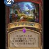 《ウンゴロ探検》カード考察