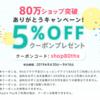 【パググッズSALE】PUGholic WEBストア 期間限定全商品5%OFF
