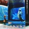 『旭山動物園物語 ペンギンが空をとぶ』まもなく公開(2/7〜3/19まで)