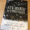 東京オペラシティ:サンクトペテルブルグ室内合奏団 クリスマス/アヴェ・マリアに行きました!