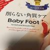 化学の力で角質ぺりぺり「削らない角質ケア Body foot」