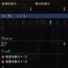 【DDON】黄金石継承、失敗!w