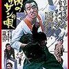 【映画感想】『河内のオッサンの唄』(1976) / 川谷拓三の初主演作