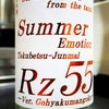 Rz55 特別純米 Summer Emotion 両関