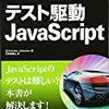 【JS】テストコード書き書きしながら関数の勉強