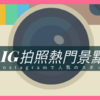 インスタ映えって中国語でなんて言う?3つの表現方法を紹介