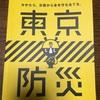 関西人ですが『東京防災』買いました