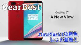 【OnePlus5T RED】GearBestから大人気アンドロイドの新色が登場!ブラックと比較してみた