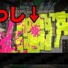 スプラトゥーン2開始一週間の所見。「ガチで塗り合う時」はナワバリへの別れか?