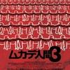 【映画】『ムカデ人間3』:グロさ減、狂気さ減、下品さのみ増