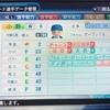 95.オリジナル選手 小野孝行選手 (パワプロ2018)