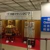 京都マラソンEXPOに行って来ました。