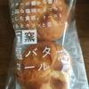 これ食べれるよ7 タカキベーカリー You can eat this 7 TAKAKI Bakery