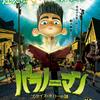 ストップモーションアニメの究極形「パラノーマン ブライス・ホローの謎」(2013)