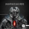 【PS4】新作ゲーム『Mortal Shell』が8月18日に発売!高難度のダークファンタジーファンにはたまらない!